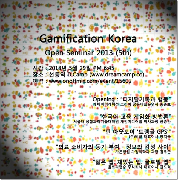 Gamification Korea 5th