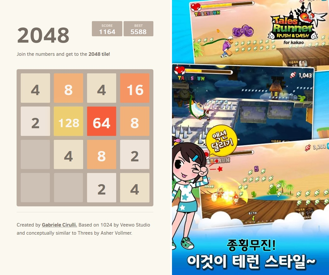 2048   Google Play의 Android 앱-horz