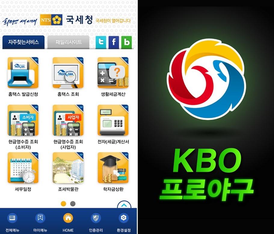 국세청 모바일 통합 앱   Google Play의 Android 앱-horz