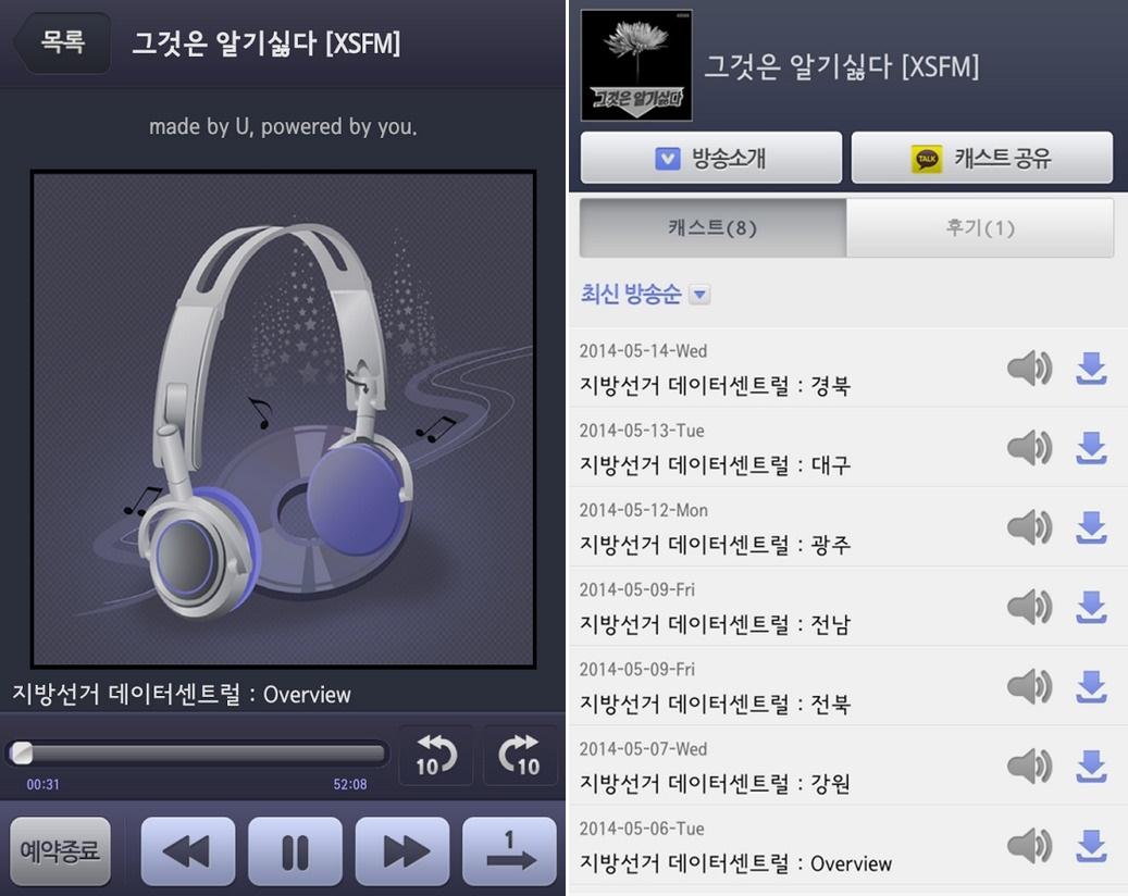 그것은 알기싫다 XSFM 팟캐스트   Google Play의 Android 앱2-horz