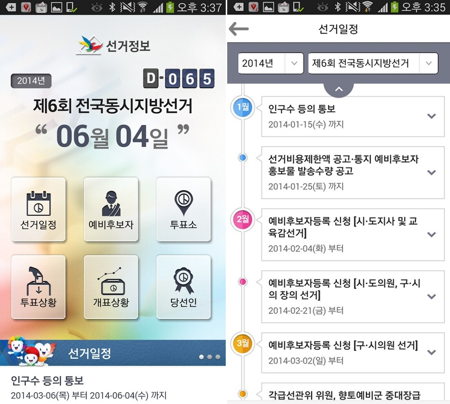 선거정보   Google Play의 Android 앱-horz