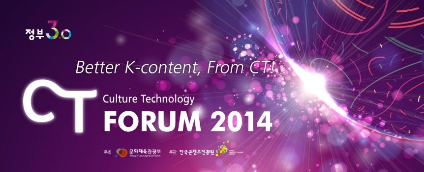 CT Forum 2014  보도자료 및 미디어 초청장 송부   yohan.son gmail.com   Gmail
