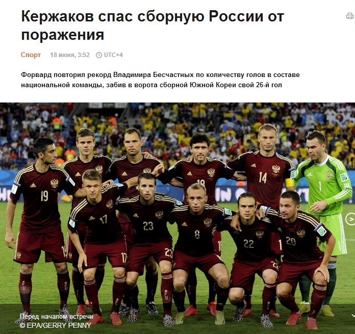 ИТАР ТАСС  Спорт   Кержаков спас сборную России от поражения