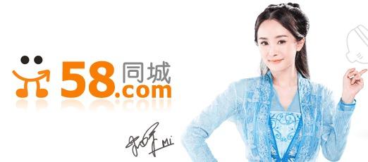 58同城   中国第一分类信息网站 免费发布信息