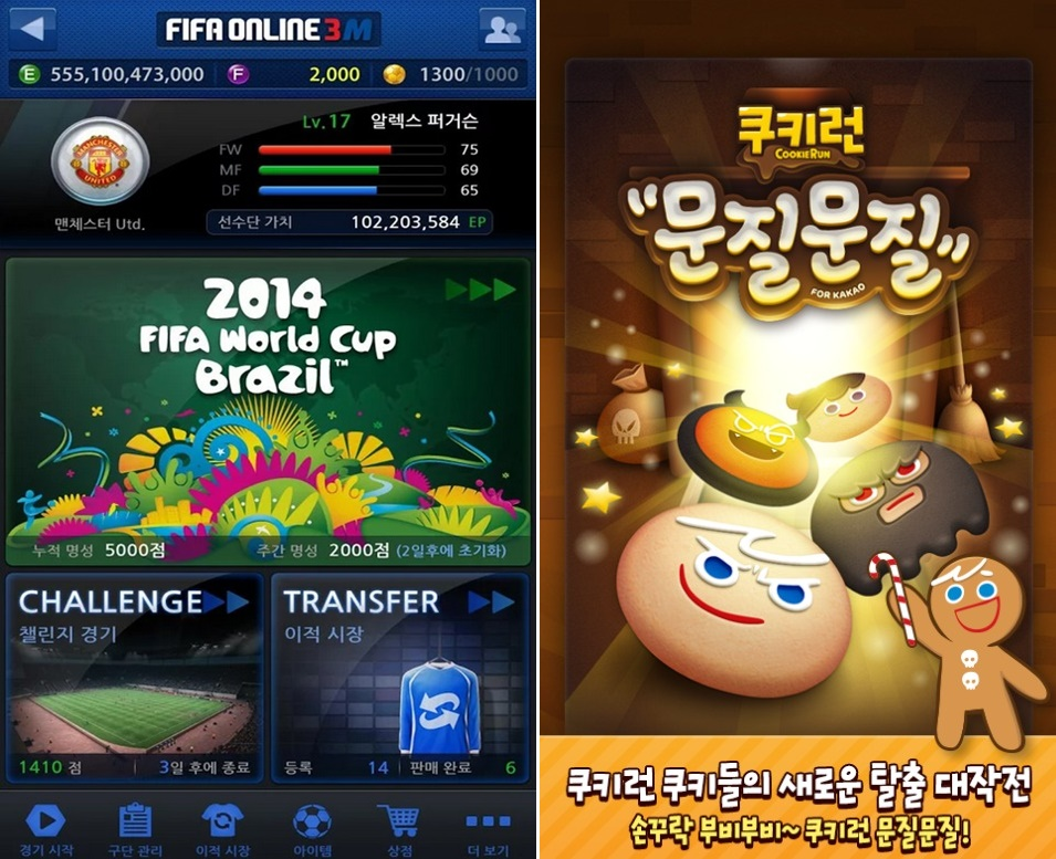 FIFA 온라인 3 M by EA SPORTS™   Google Play의 Android 앱-horz