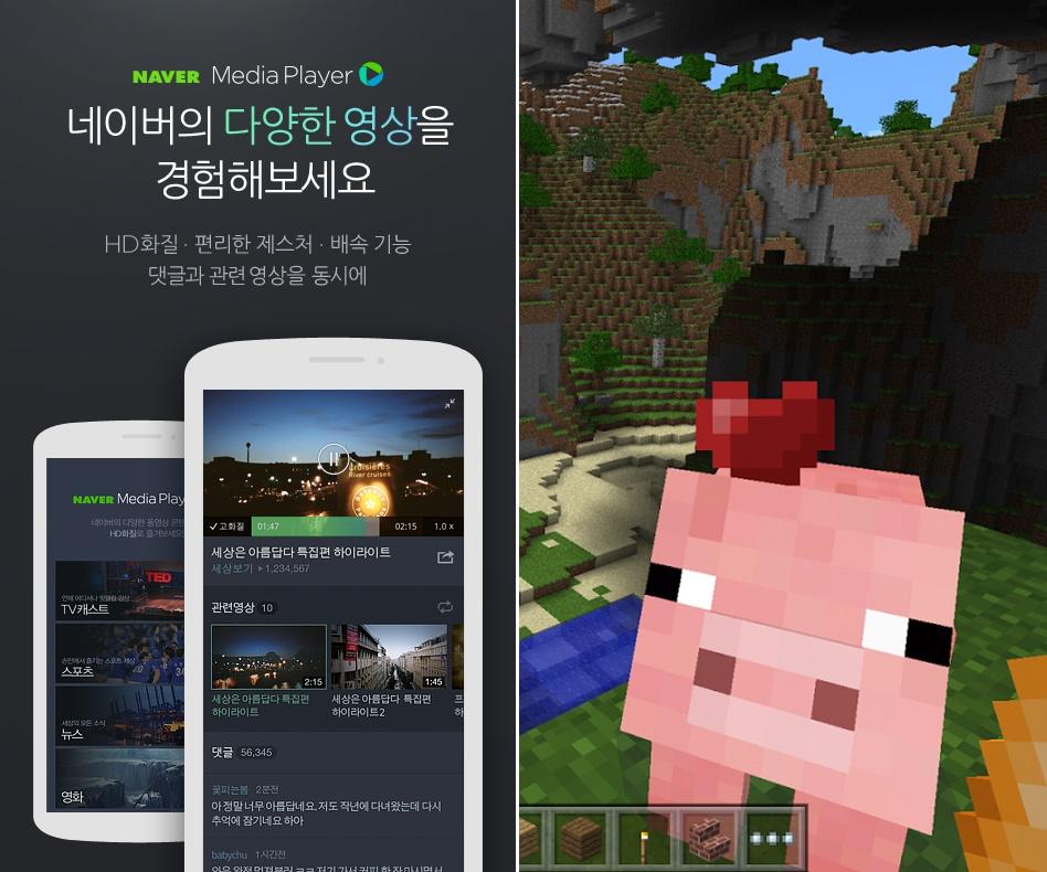 네이버 미디어 플레이어   Google Play의 Android 앱-horz