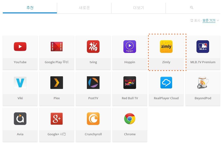 Chromecast와 호환되는 앱