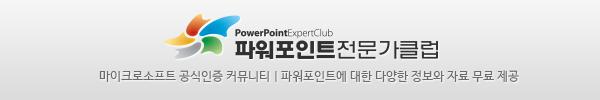 배너_www.powerpoint.kr