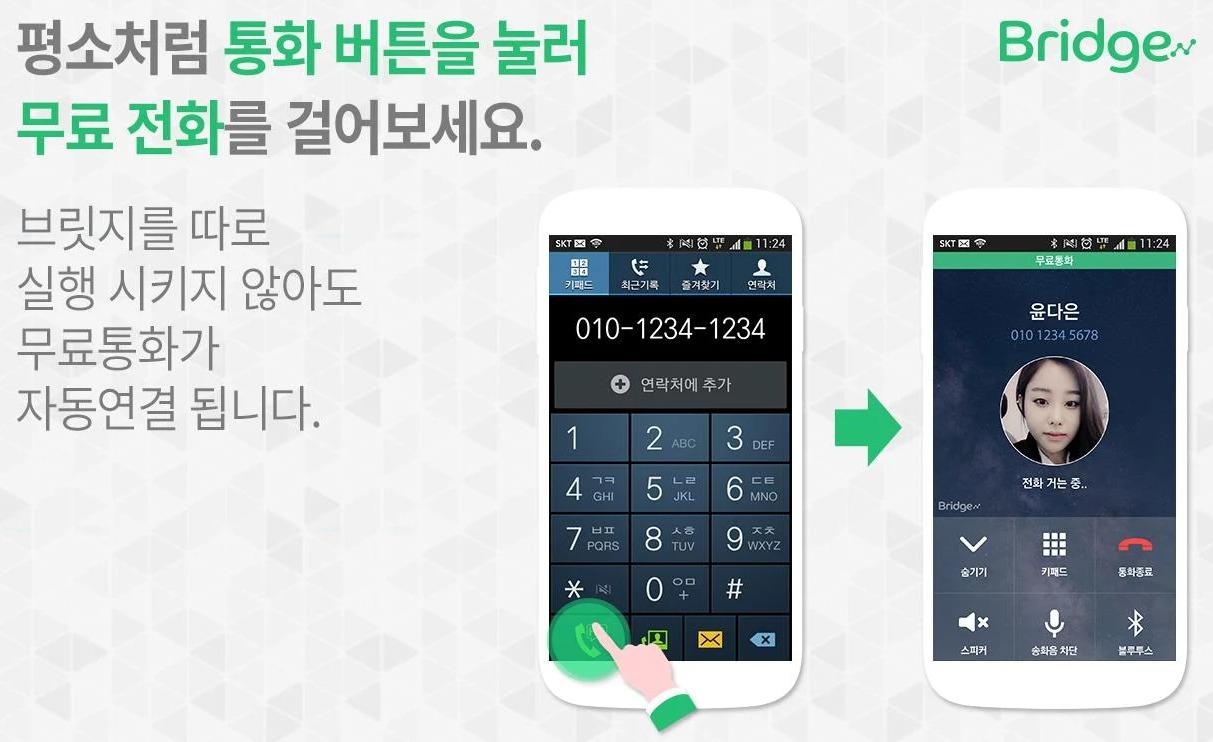 브릿지콜   간편한 무료통화   Google Play의 Android 앱