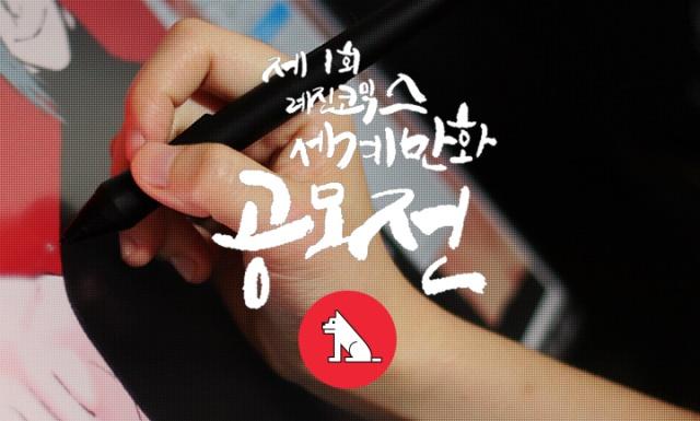 레진코믹스_공모전홍보_640