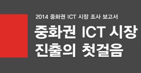 중화권 시장 보고서 1  2014 중화권 ICT 트렌드를 한눈에   Platum