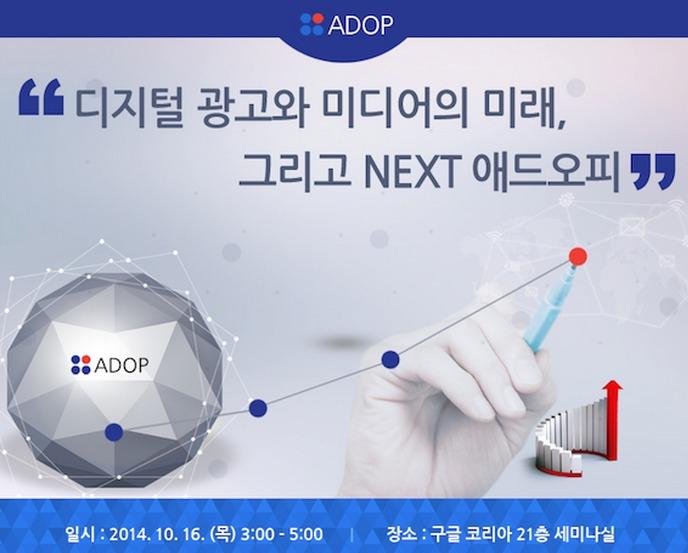 디지털 광고와 미디어의 미래  그리고 NEXT ADOP
