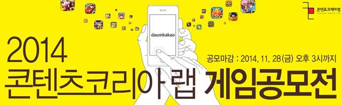 한국콘텐츠진흥원
