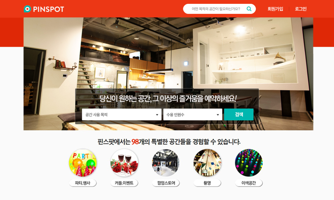 '공간 사용 여부 확인부터 결제까지 원스톱' 공간 예약 서비스 '핀스팟' 론칭