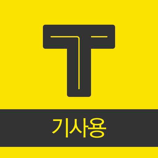 다음카카오, 카카오택시 기사용 안드로이드앱 출시