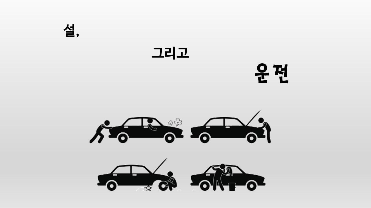 설날, 운전대를 잡아야 하는 당신을 위한 서비스 3선