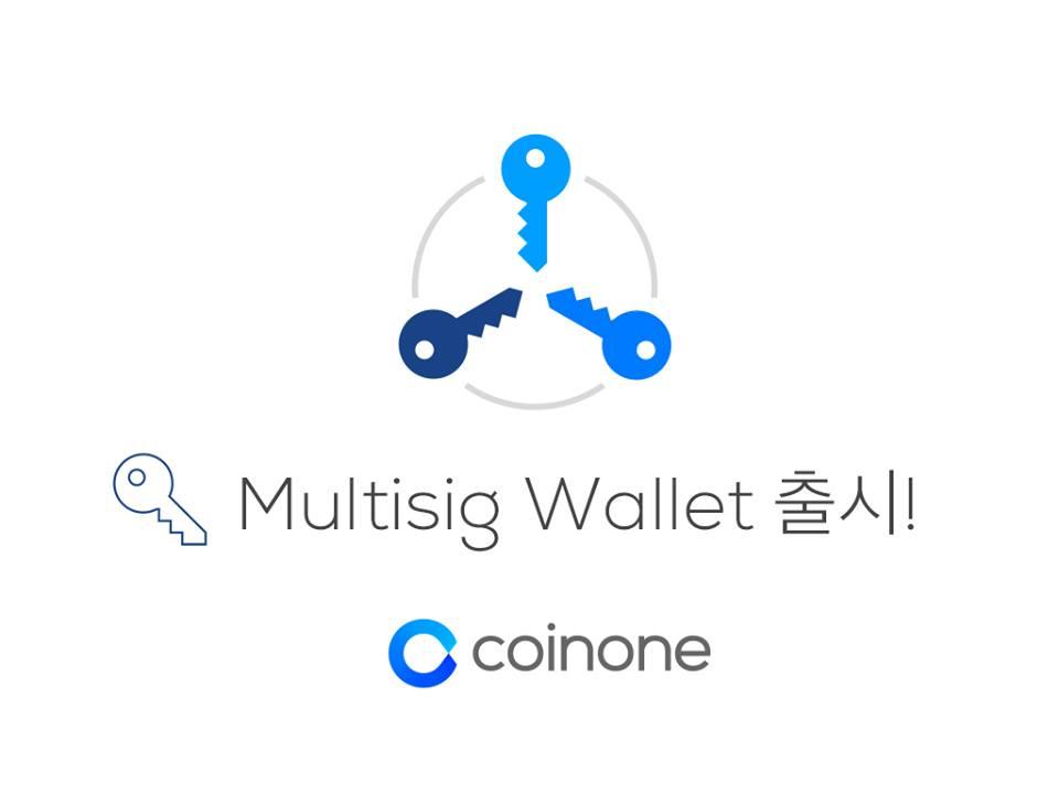 coinone_multisig Wallet