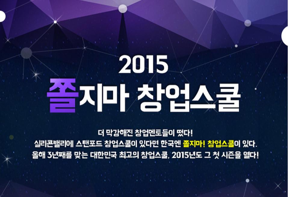 대한민국 대표 창업교육 프로그램 '쫄지마! 창업스쿨 2015' 시즌1 개시 - 'Startup's Story Platform'