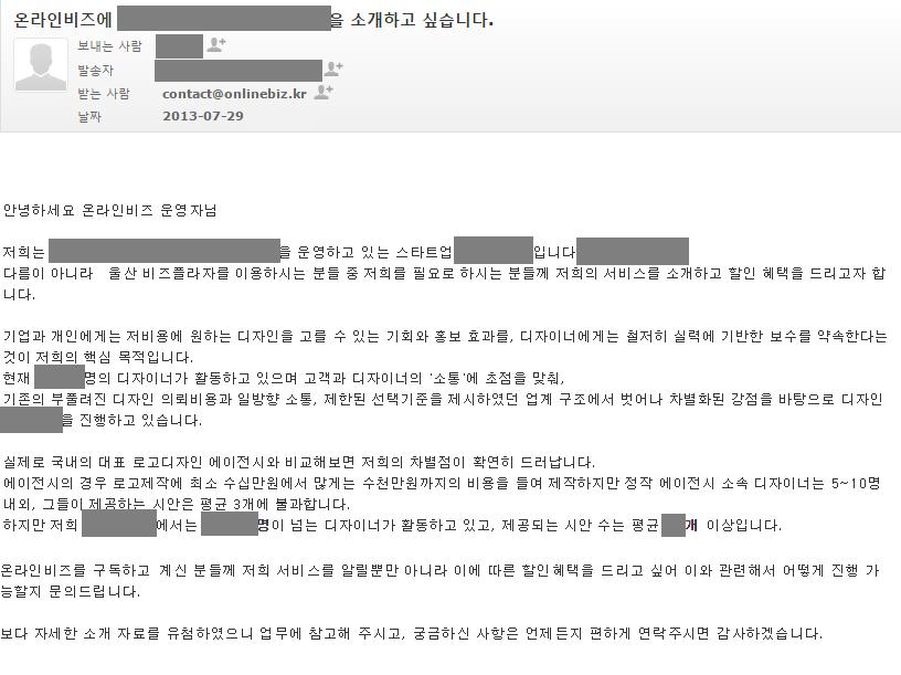 마케팅-홍보-이메일1