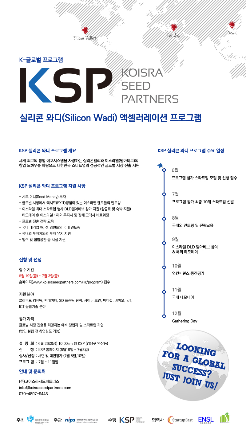 siliconwadi_poster_final