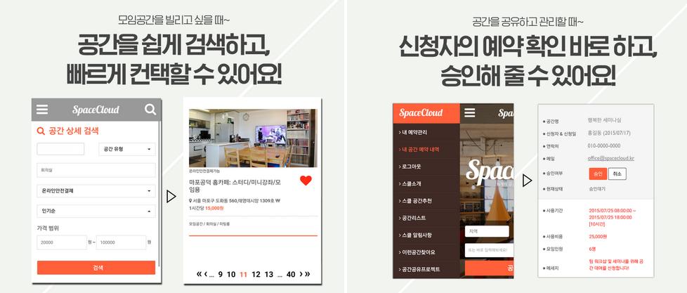 '700개 이상 모임공간 앱을 통해 만난다' 스페이스클라우드 모바일앱 출시 - 'Startup's Story Platform'