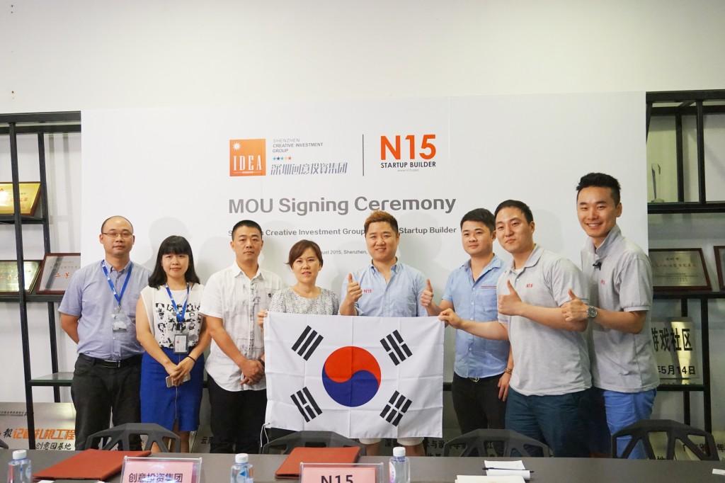 용산전자상가 하드웨어 엑셀러레이터 N15 - 중국 심천 촹이 투자자 그룹 MOU