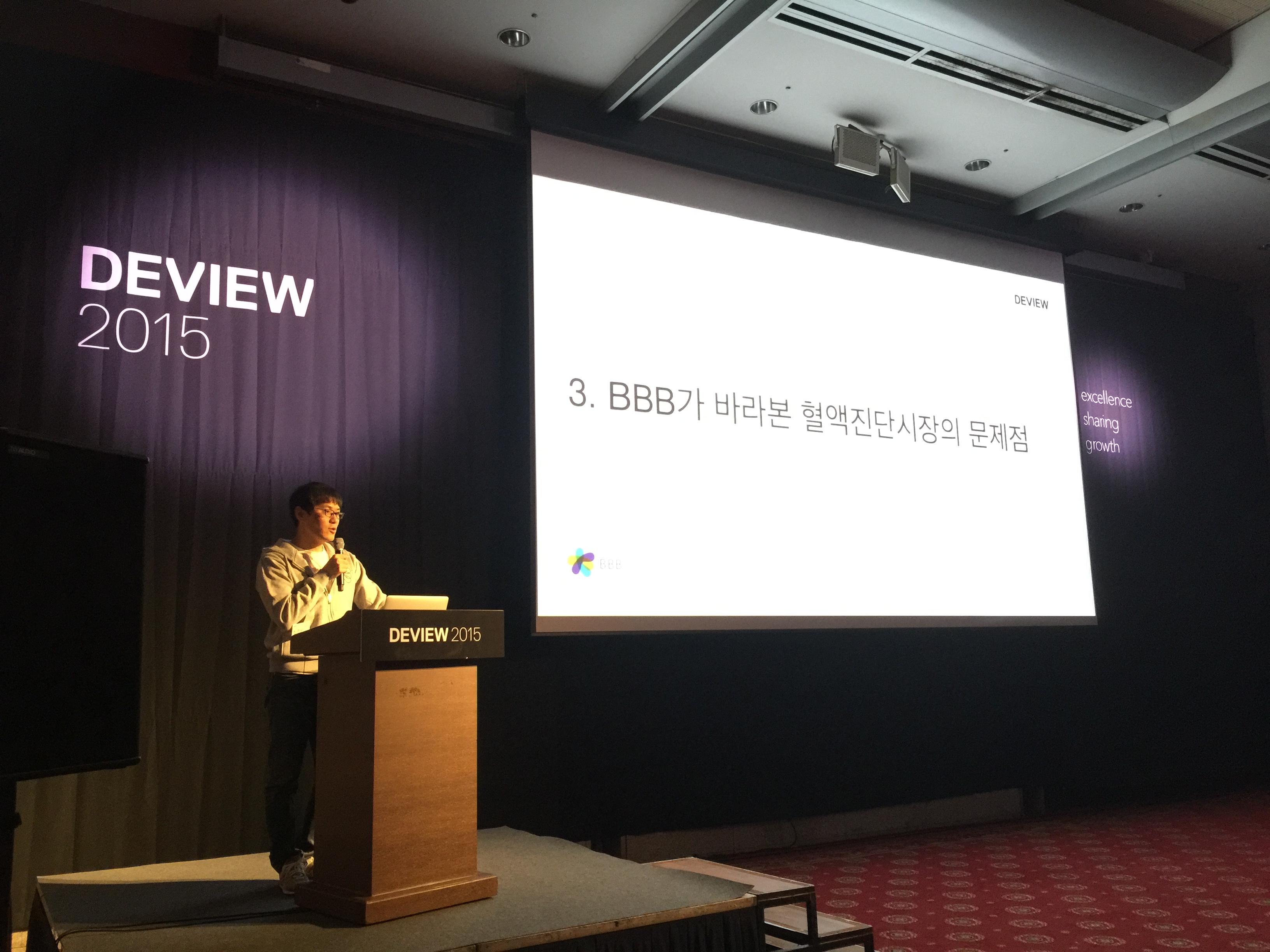 deview_bbb