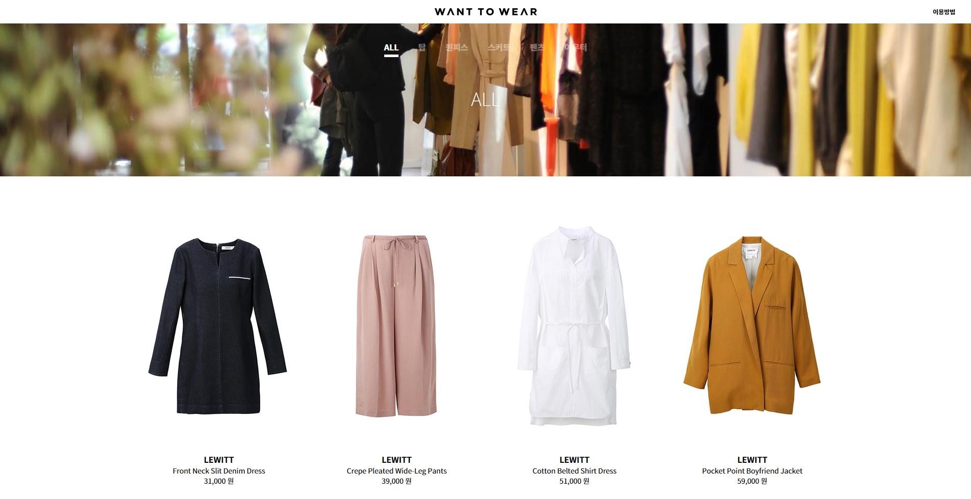 월정액으로 여러 브랜드 옷 빌려 입는다 … 패션 렌탈 서비스 '원투웨어' 론칭