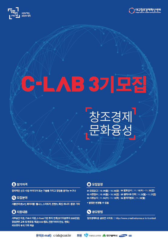 C-Lab_3기_포스터