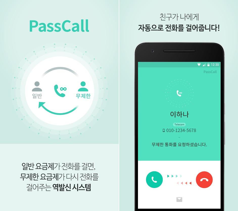 브릿지모바일, 역발신 무제한 통화 애플리케이션 '패스콜' 출시