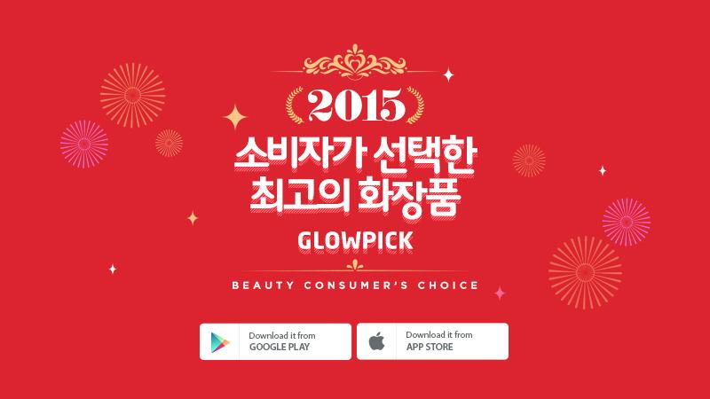 glowpick