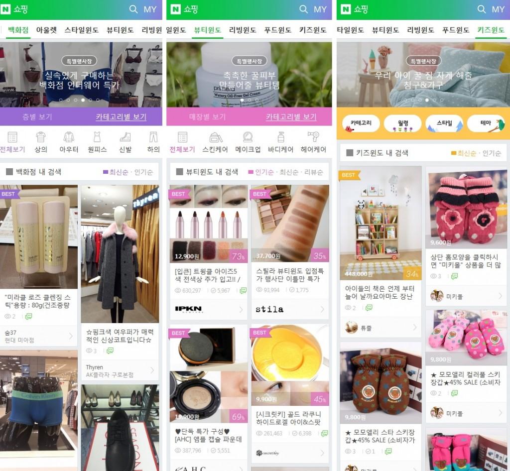 naver_shopping window
