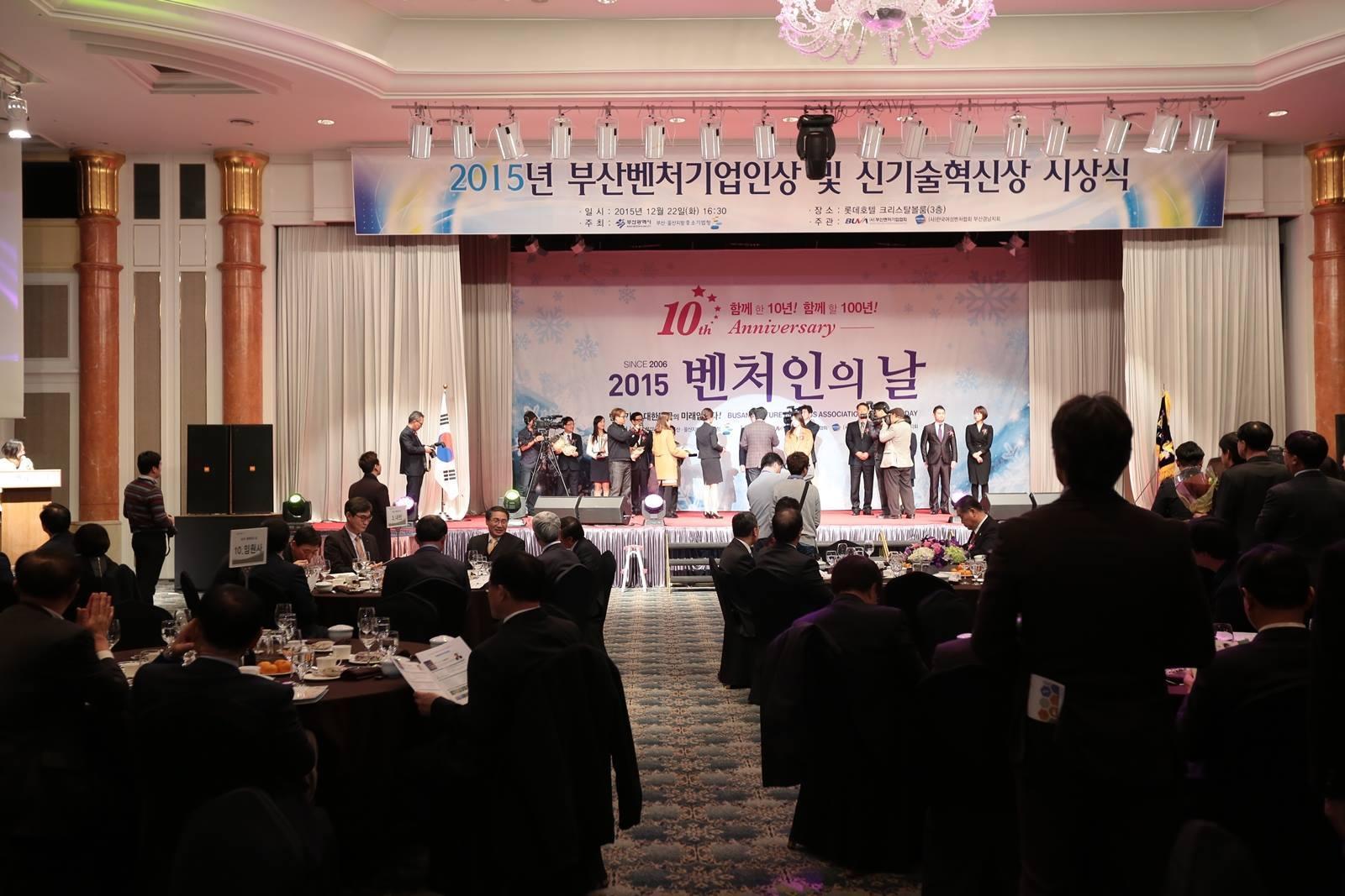 올해의 부산벤처기업인상 수상 '제로웹' 이재현 대표