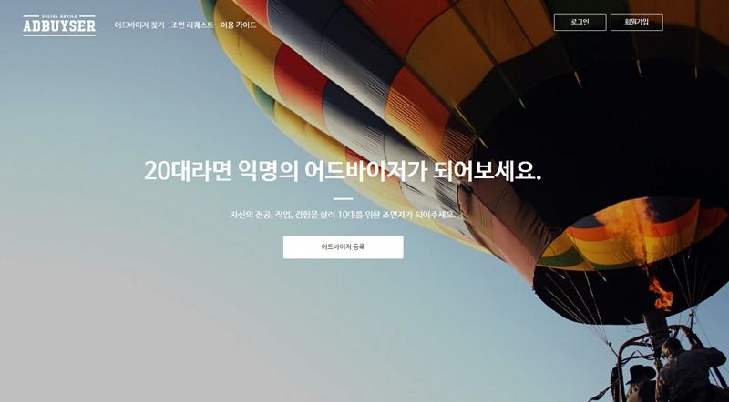 20대가 10대에게 조언한다 ... '어드바이저' 베타서비스 론칭 - 'Startup's Story Platform'