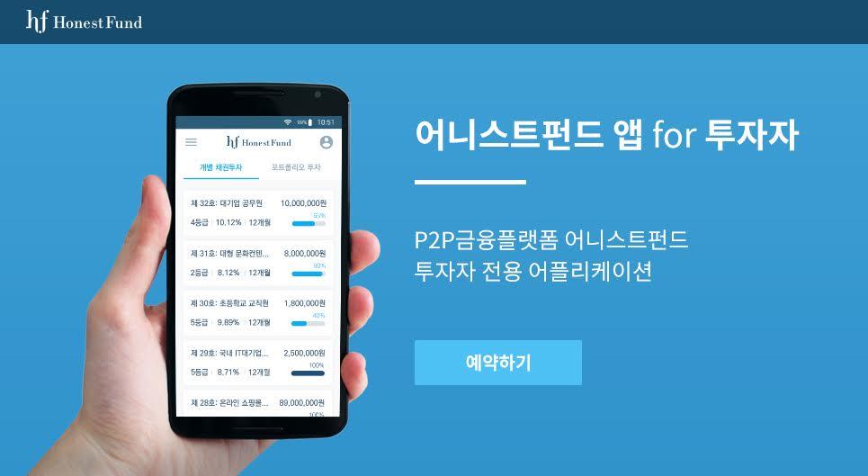 어니스트펀드, P2P 금융 최초 모바일앱 출시 - 'Startup's Story Platform'