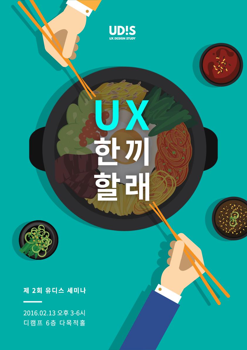 UX 스터디 그룹 '유디스', 지식 공유 세미나 'UX 한 끼' 개최