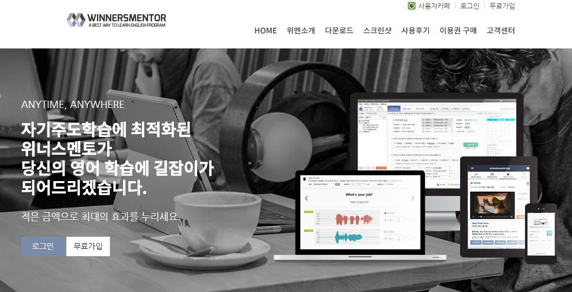 영어 비전문가들이 만든 영어 학습 전문앱 '위너스멘토' - 'Startup's Story Platform'