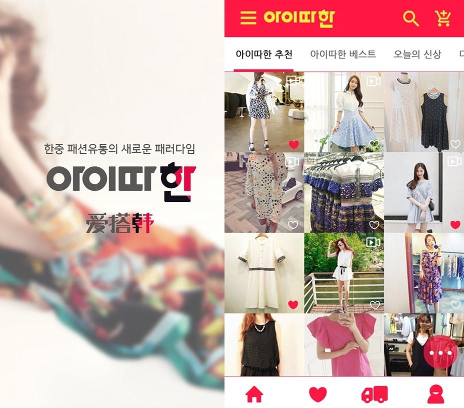 아이따한 App-horz
