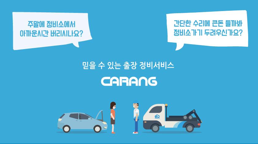 마인디즈, 모바일 자동차 정비서비스 '카랑' 출시 - 'Startup's Story Platform'