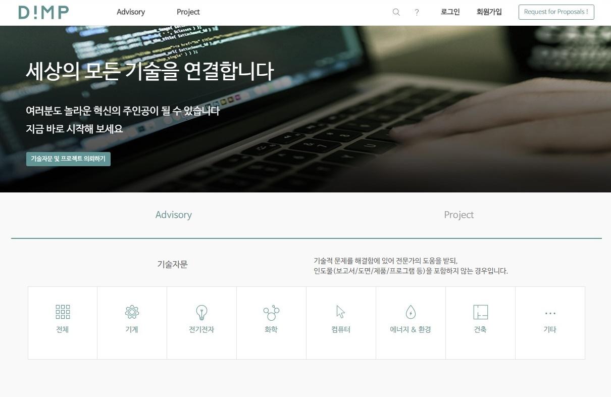 딤프, 기술분야 자문 및 프로젝트 온라인 중개 서비스 오픈 - 'Startup's Story Platform'