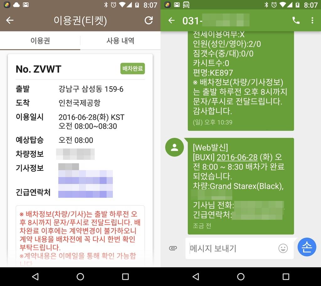 Screenshot_20160627-200731-horz