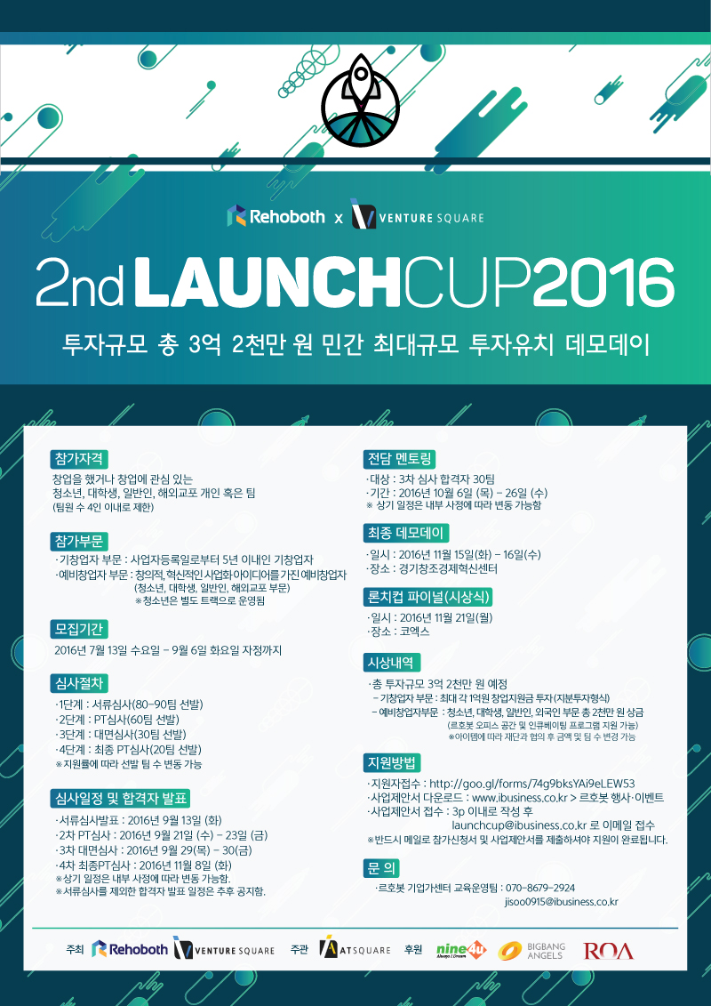2016launchcup_webposter_800x11311