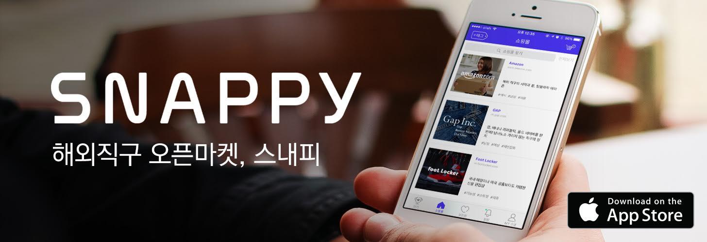 해외직구 앱 '스내피', 21억원 규모 투자유치