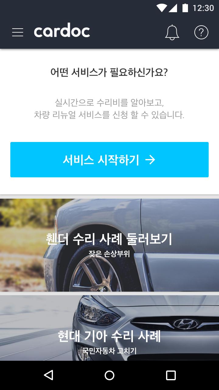카닥 앱 3.0