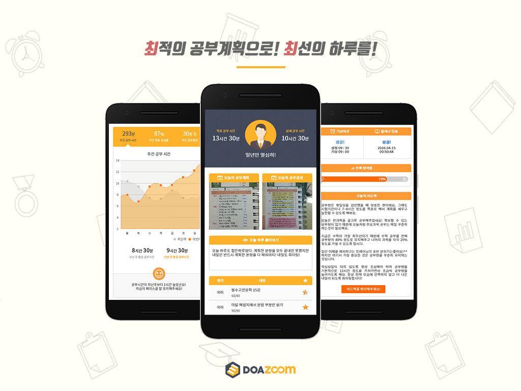 온라인 학습계획 멘토링 서비스 '도아줌', 더벤처스로부터 투자 유치