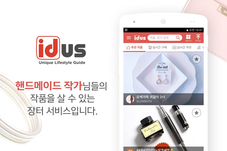 핸드메이드 장터 '아이디어스', 누적 거래액 200억 원 넘어