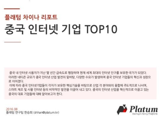 [Platum Report] 중국 인터넷 기업 TOP10