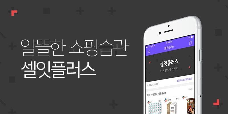 중고거래 플랫폼 셀잇, 신상품 추천 서비스 '셀잇플러스' 출시