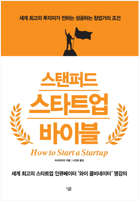 stanford startup bible