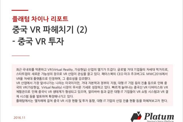 [Platum Report] 중국 VR 파헤치기 (2) – 중국 VR 투자